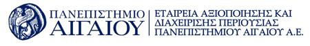 Εταιρεία Αξιοποίησης και Διαχείρισης Περιουσίας Πανεπιστημίου Αιγαίου Α.Ε. -